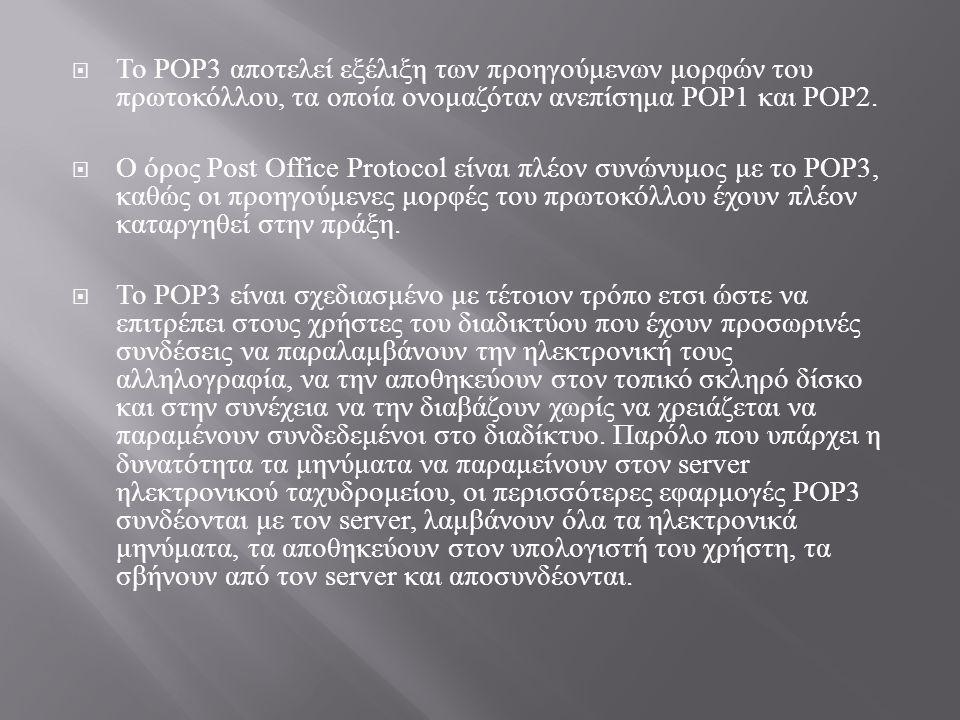 Το POP3 αποτελεί εξέλιξη των προηγούμενων μορφών του πρωτοκόλλου, τα οποία ονομαζόταν ανεπίσημα POP1 και POP2.