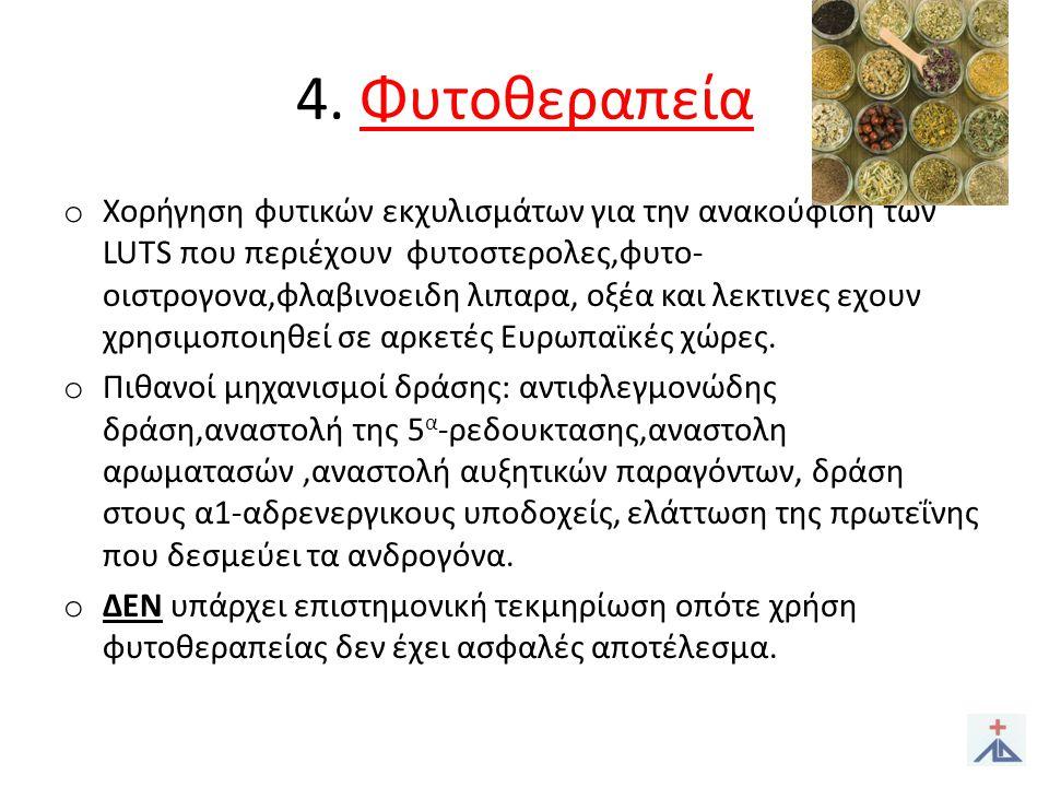 4. Φυτοθεραπεία
