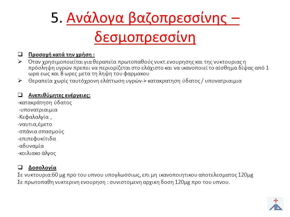 5. Ανάλογα βαζοπρεσσίνης – δεσμοπρεσσίνη