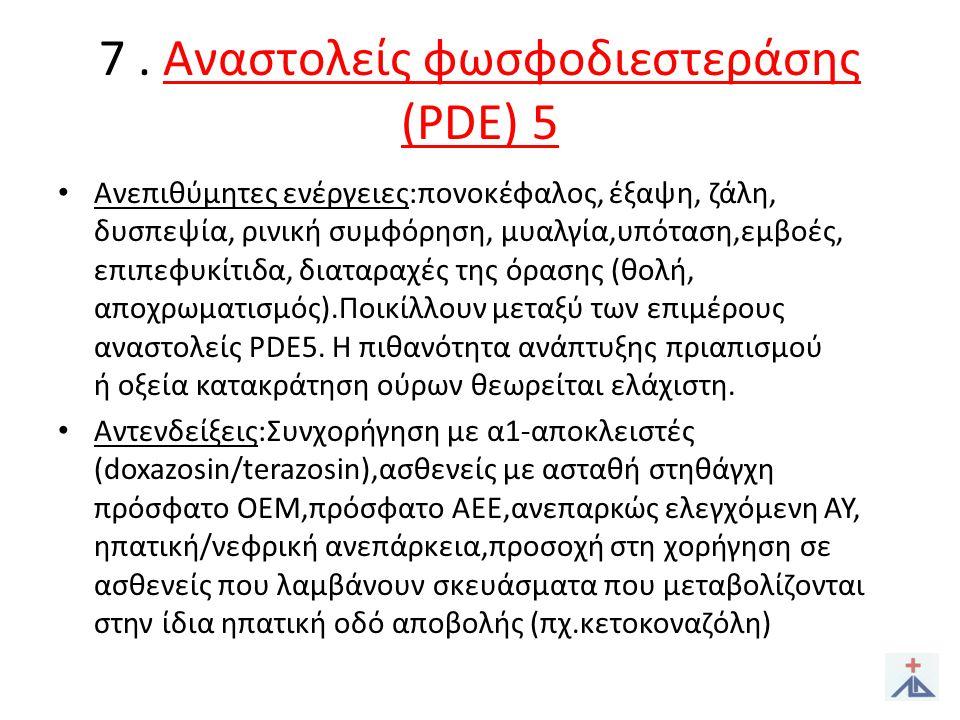 7 . Αναστολείς φωσφοδιεστεράσης (PDE) 5