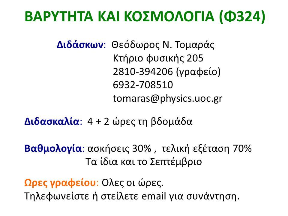 ΒΑΡΥΤΗΤΑ ΚΑΙ ΚΟΣΜΟΛΟΓΙΑ (Φ324)