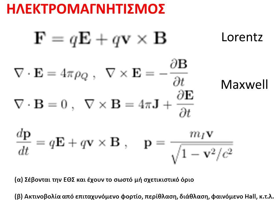 ΗΛΕΚΤΡΟΜΑΓΝΗΤΙΣΜΟΣ Lorentz Maxwell