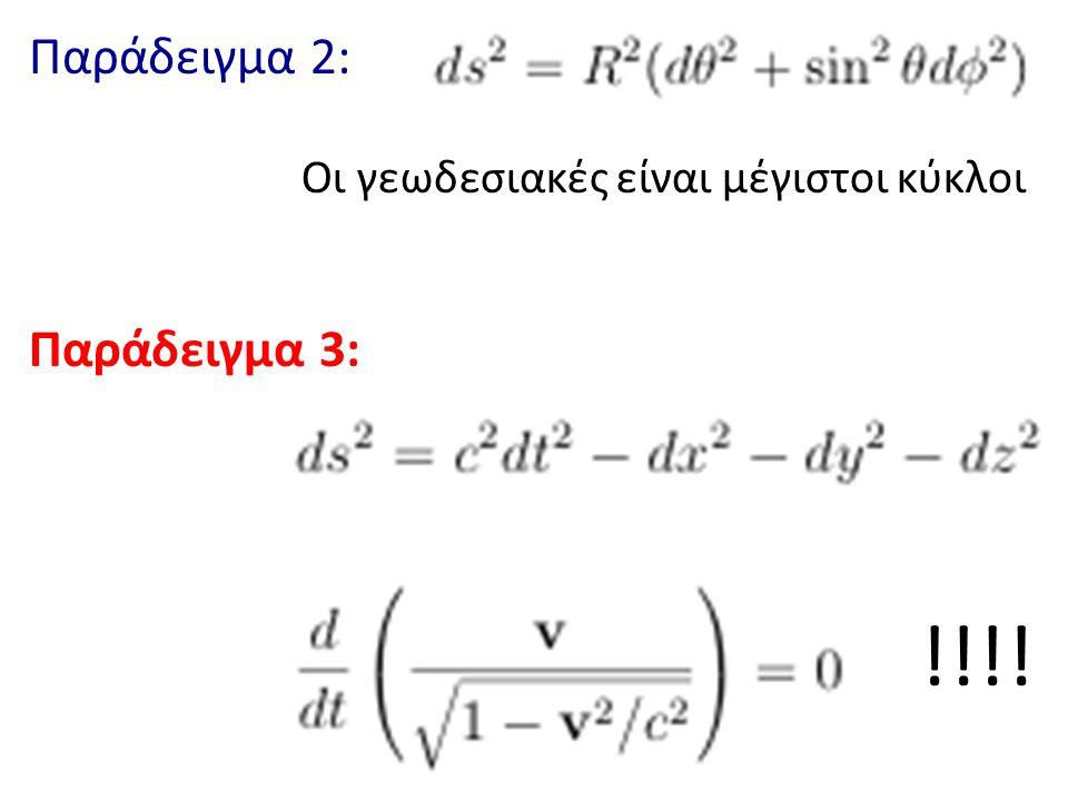 Παράδειγμα 2: Οι γεωδεσιακές είναι μέγιστοι κύκλοι Παράδειγμα 3: !!!!