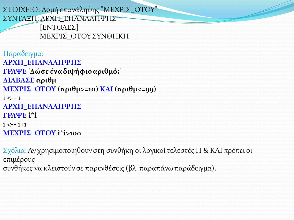 ΣΤΟΙΧΕΙΟ: Δομή επανάληψης ΜΕΧΡΙΣ_ΟΤΟΥ