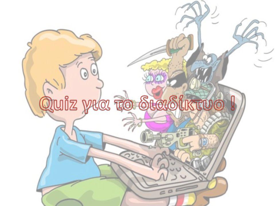 Quiz για το διαδίκτυο !