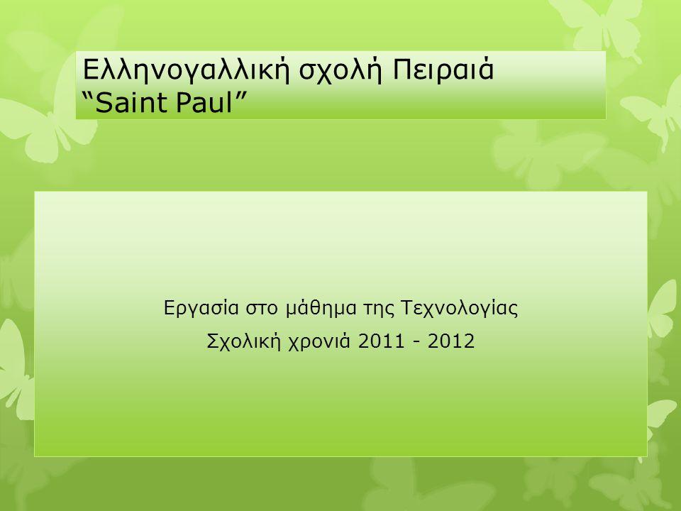 Ελληνογαλλική σχολή Πειραιά Saint Paul