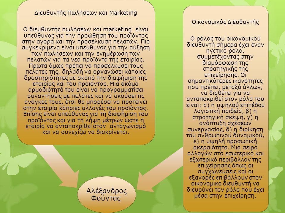 Αλέξανδρος Φούντας Διευθυντής Πωλήσεων και Μarketing