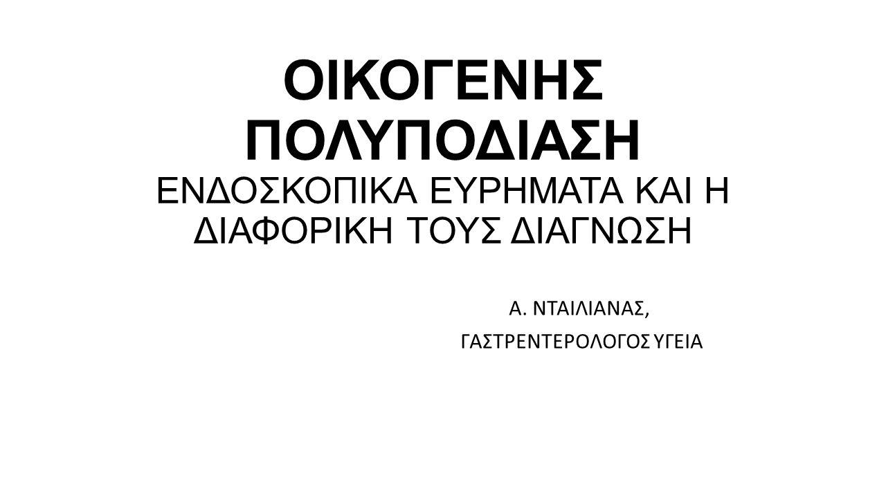 Α. ΝΤΑΙΛΙΑΝΑΣ, ΓΑΣΤΡΕΝΤΕΡΟΛΟΓΟΣ ΥΓΕΙΑ
