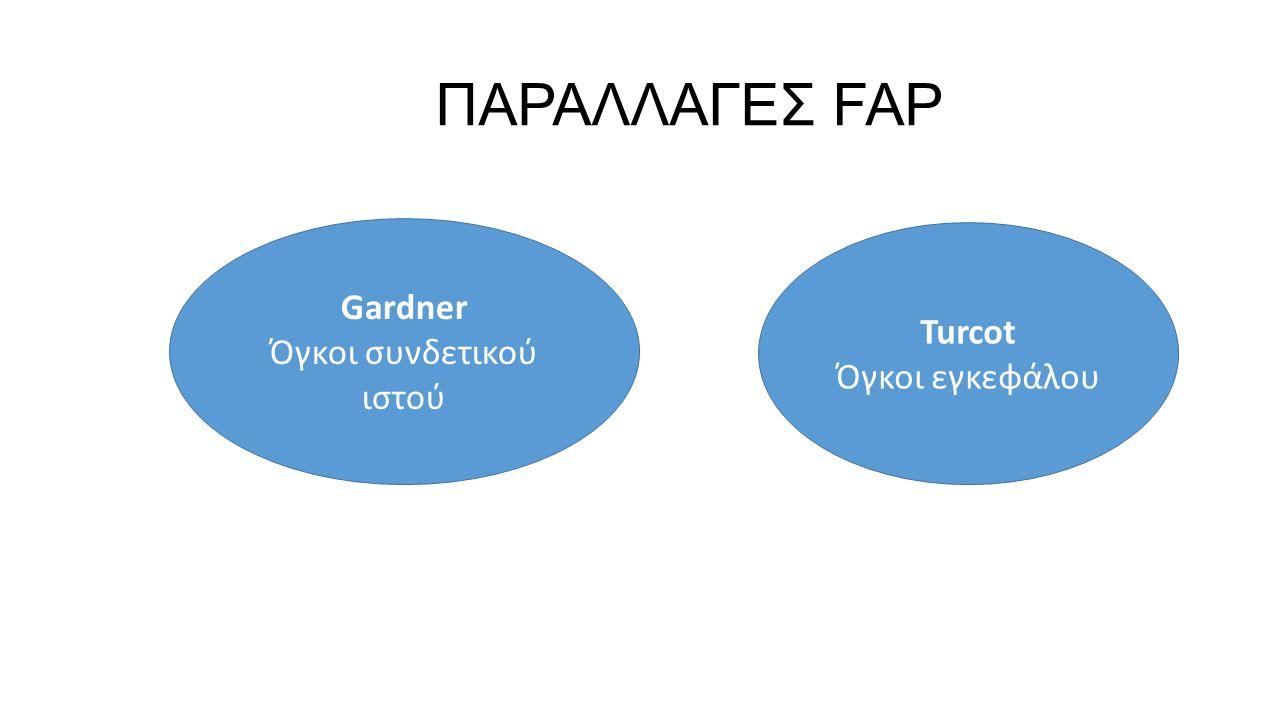 Όγκοι συνδετικού ιστού