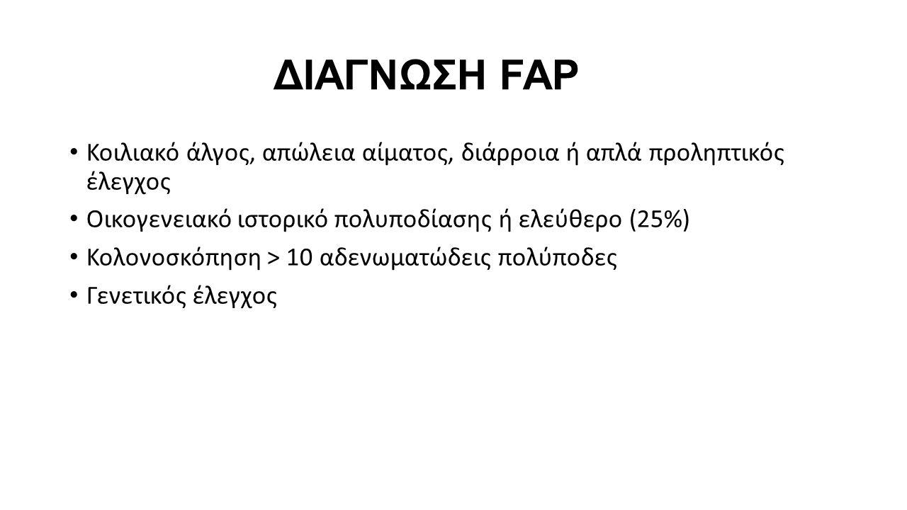 ΔΙΑΓΝΩΣΗ FAP Κοιλιακό άλγος, απώλεια αίματος, διάρροια ή απλά προληπτικός έλεγχος. Οικογενειακό ιστορικό πολυποδίασης ή ελεύθερο (25%)