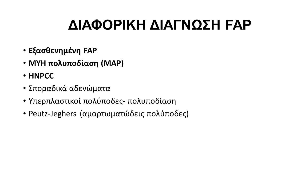 ΔΙΑΦΟΡΙΚΗ ΔΙΑΓΝΩΣΗ FAP