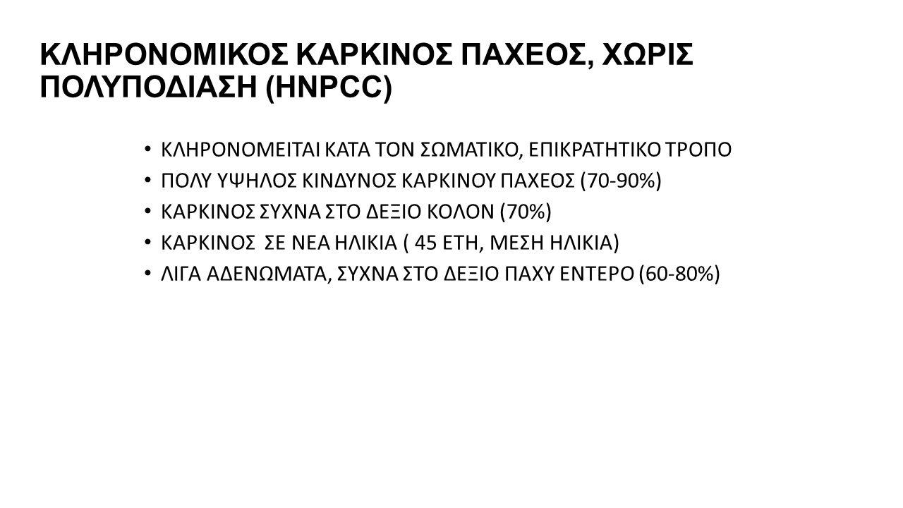 ΚΛΗΡΟΝΟΜΙΚΟΣ ΚΑΡΚΙΝΟΣ ΠΑΧΕΟΣ, ΧΩΡΙΣ ΠΟΛΥΠΟΔΙΑΣΗ (HNPCC)