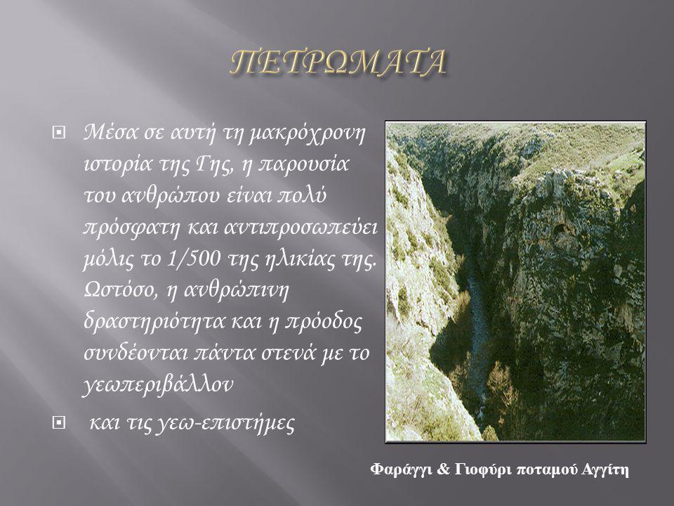 ΠΕΤΡΩΜΑΤΑ