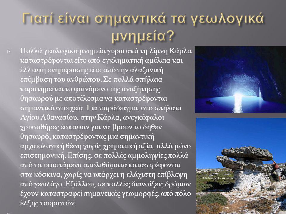Γιατί είναι σημαντικά τα γεωλογικά μνημεία