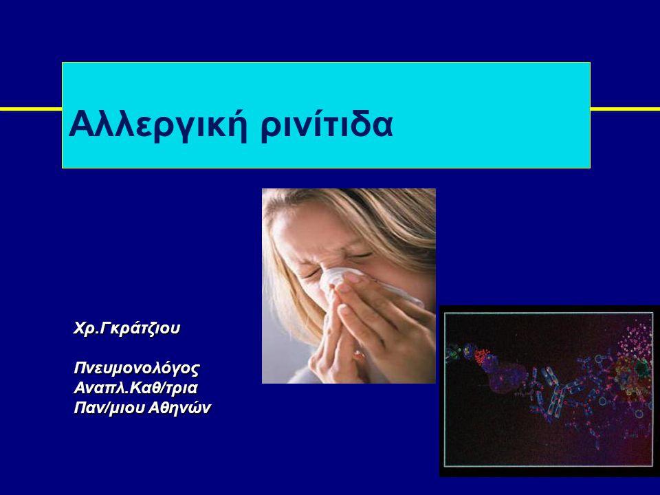 Αλλεργική ρινίτιδα Χρ.Γκράτζιου Πνευμονολόγος Αναπλ.Καθ/τρια