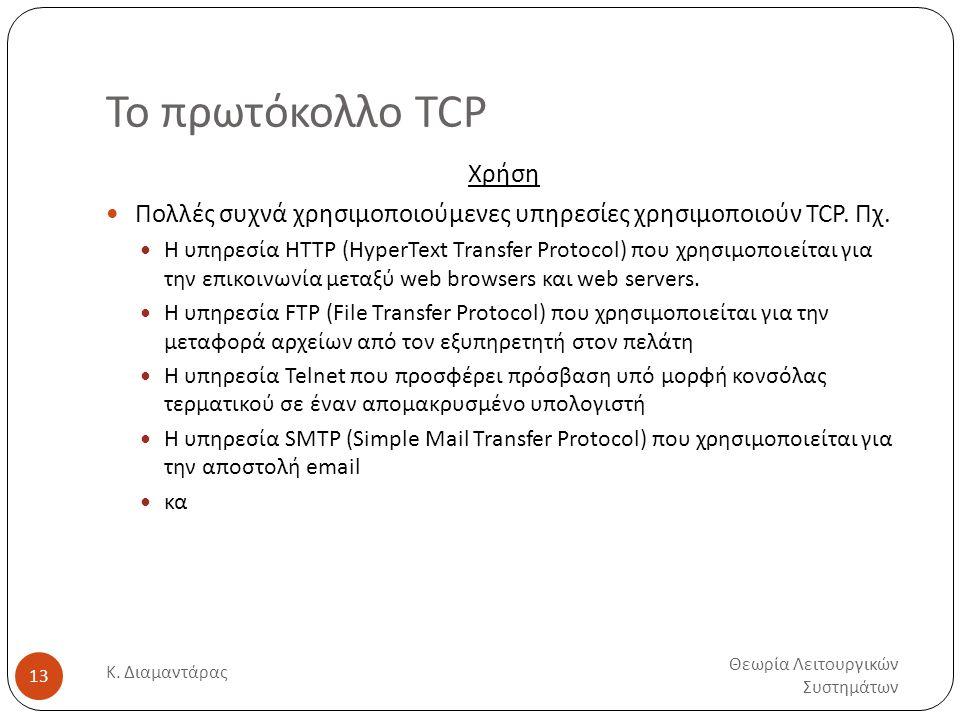 Το πρωτόκολλο TCP Χρήση