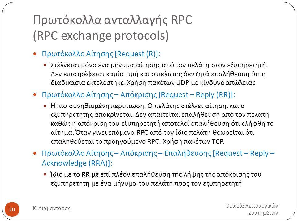 Πρωτόκολλα ανταλλαγής RPC (RPC exchange protocols)