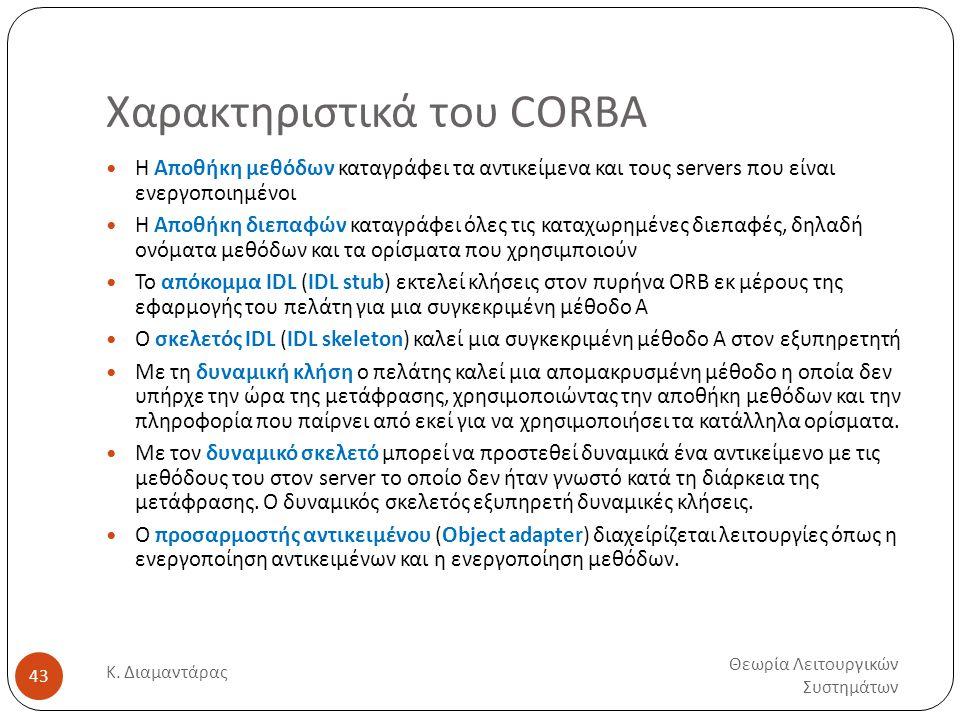 Χαρακτηριστικά του CORBA