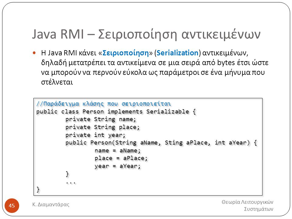 Java RMI – Σειριοποίηση αντικειμένων
