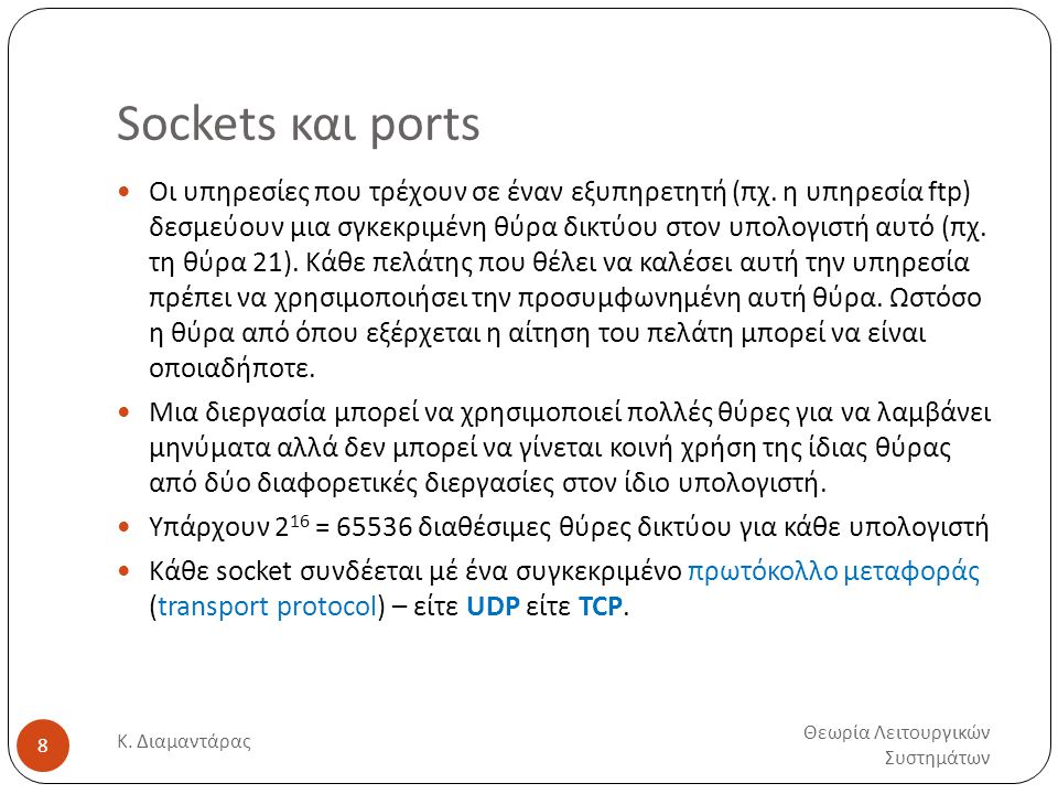 Sockets και ports