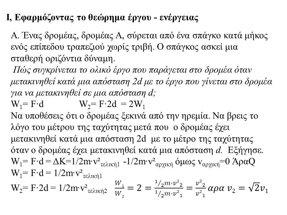 Ι, Εφαρμόζοντας το θεώρημα έργου - ενέργειας