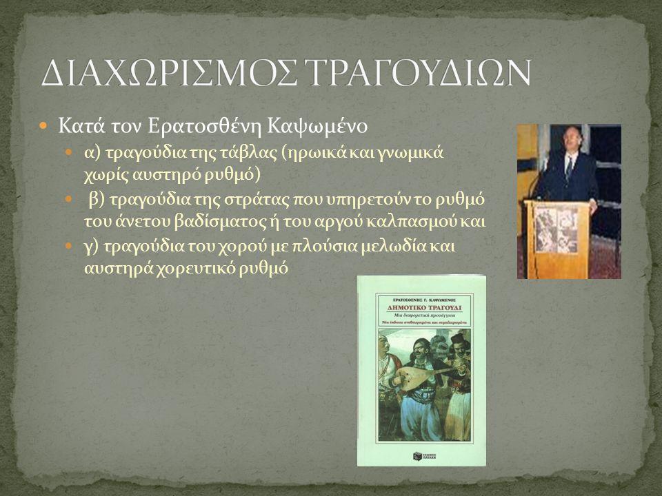 ΔΙΑΧΩΡΙΣΜΟΣ ΤΡΑΓΟΥΔΙΩΝ