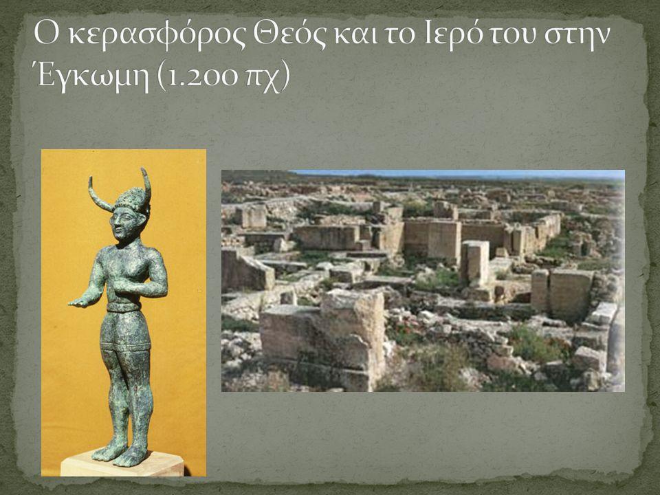 Ο κερασφόρος Θεός και το Ιερό του στην Έγκωμη (1.200 πχ)