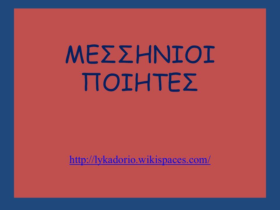ΜΕΣΣΗΝΙΟΙ ΠΟΙΗΤΕΣ http://lykadorio.wikispaces.com/