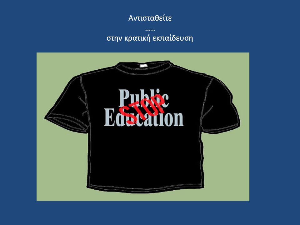 Αντισταθείτε ….. στην κρατική εκπαίδευση
