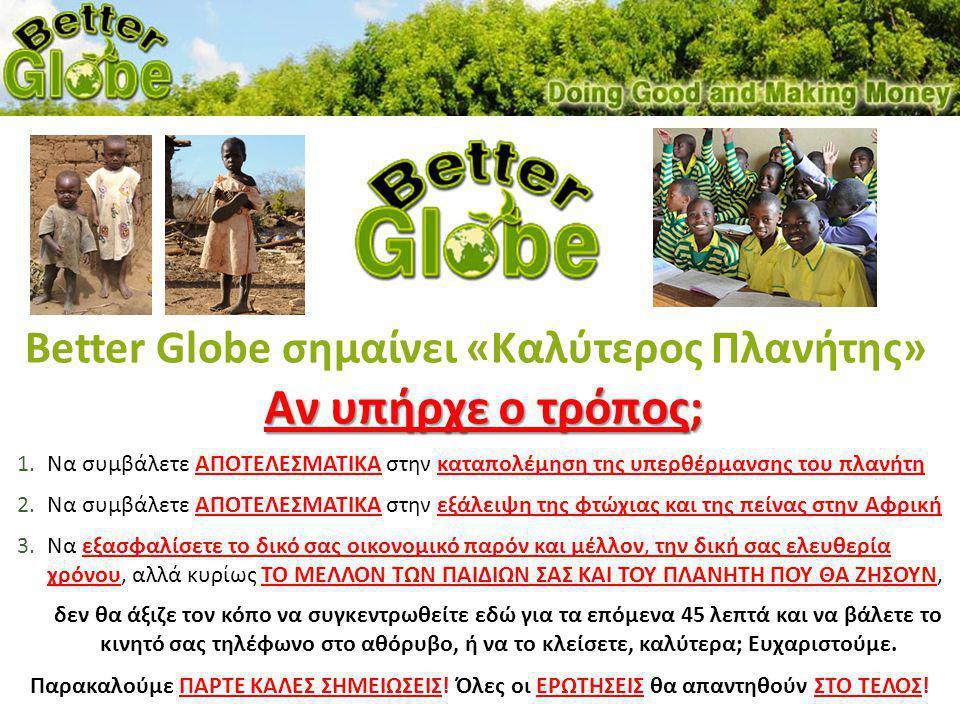 Better Globe σημαίνει «Καλύτερος Πλανήτης»