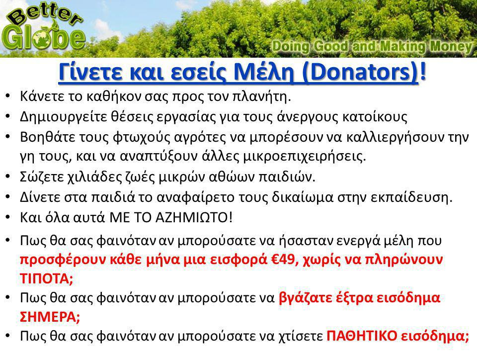 Γίνετε και εσείς Μέλη (Donators)!