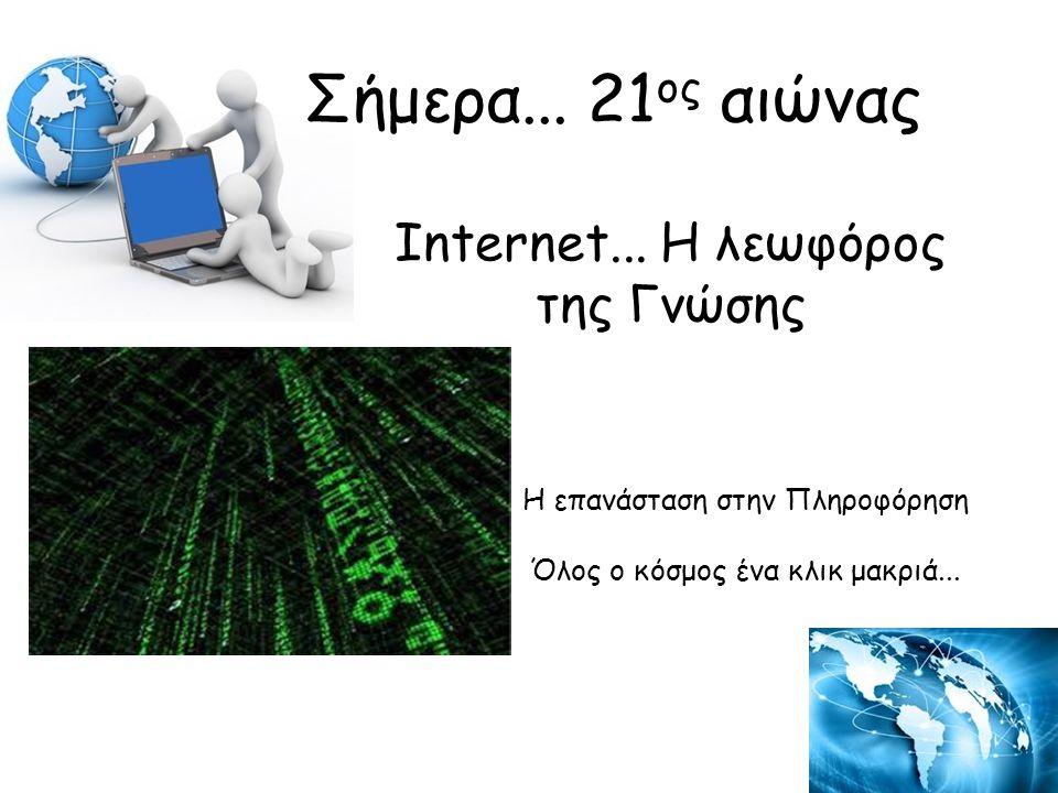 Internet... Η λεωφόρος της Γνώσης