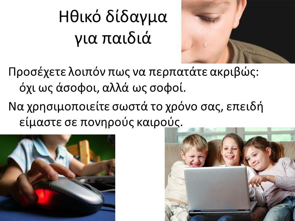 Ηθικό δίδαγμα για παιδιά