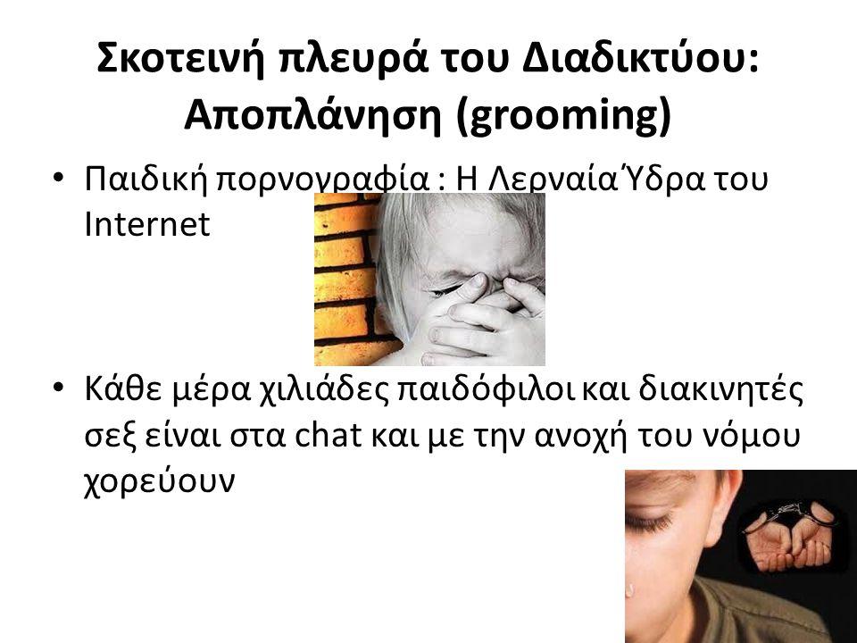Σκοτεινή πλευρά του Διαδικτύου: Αποπλάνηση (grooming)