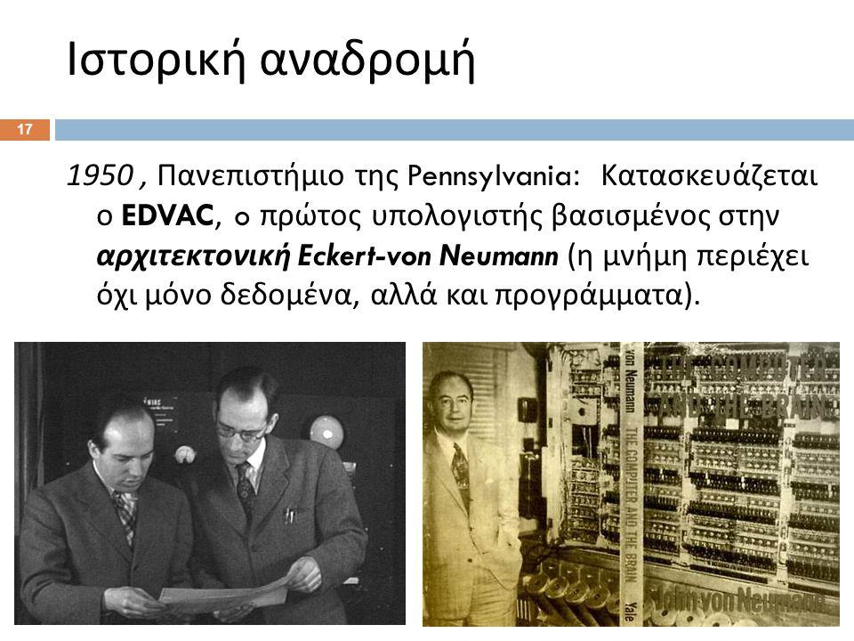 Ιστορική αναδρομή 1947: Ανακάλυψη του τρανζίστορ.