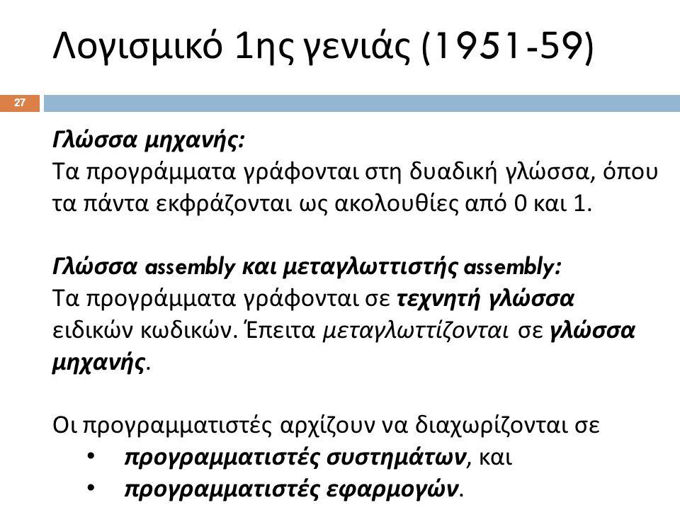 Λογισμικό 2ης γενιάς (1959-65)