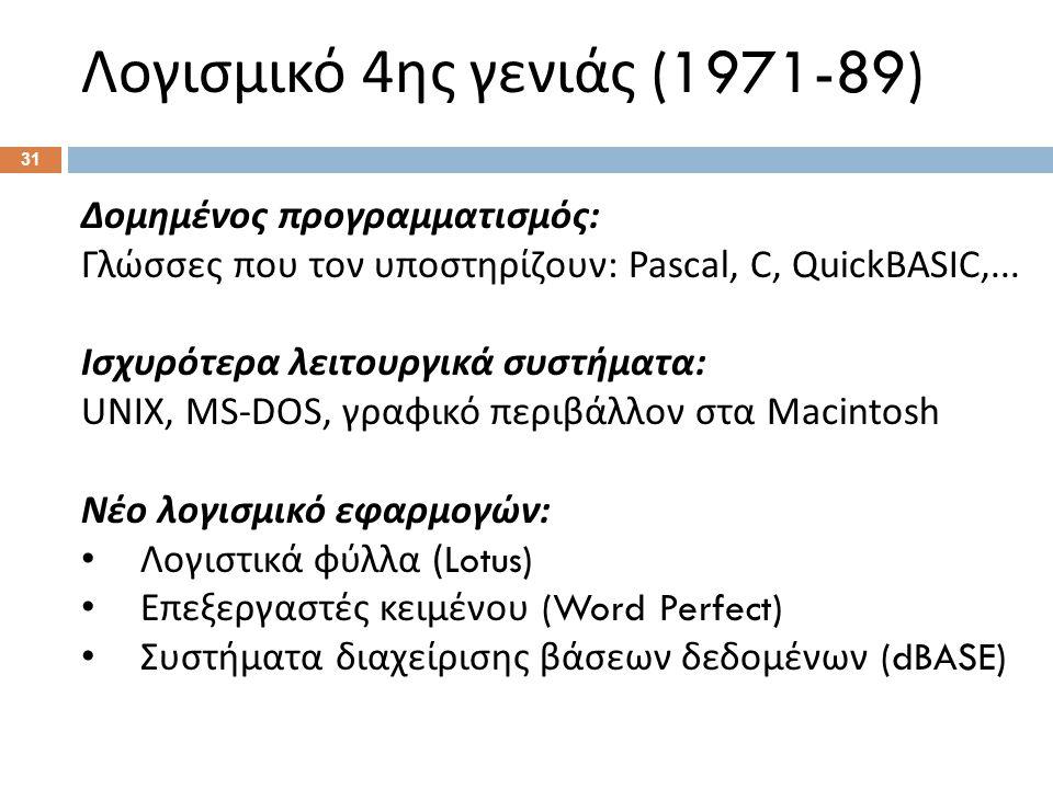 Λογισμικό 5ης γενιάς (1990-σήμερα)