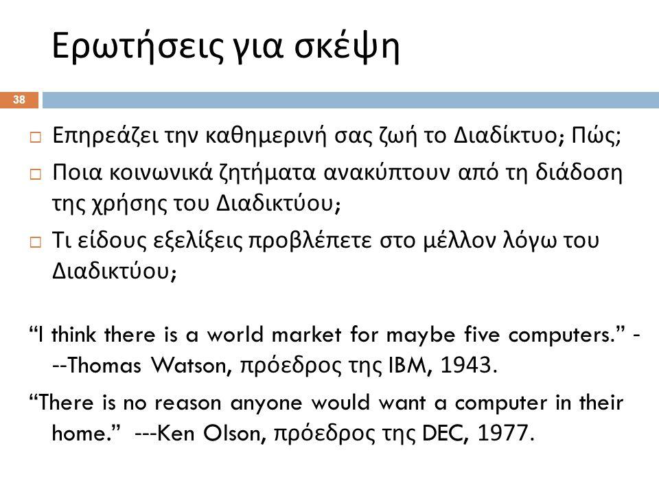 Διάβασμα B. A. Forouzan, Εισαγωγή στην Επιστήμη των Υπολογιστών , 1ο κεφάλαιο
