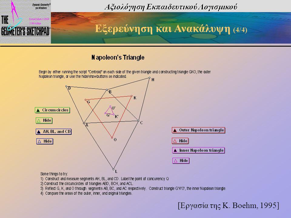 Αξιολόγηση Εκπαιδευτικού Λογισμικού Εξερεύνηση και Ανακάλυψη (4/4)