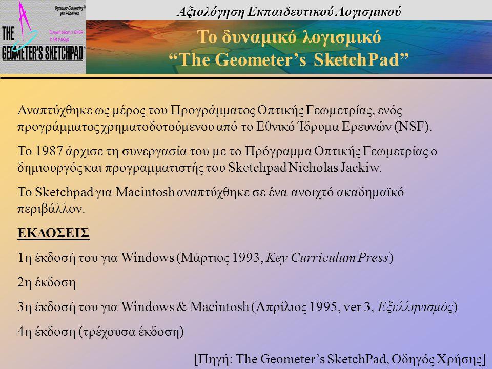 Το δυναμικό λογισμικό The Geometer's SketchPad