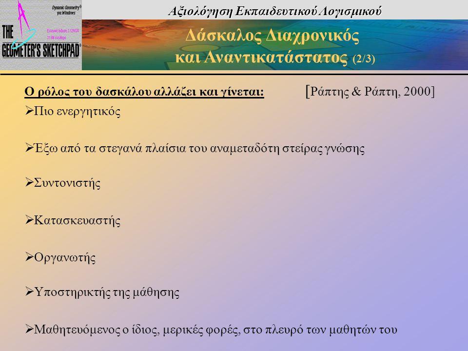 Δάσκαλος Διαχρονικός και Αναντικατάστατος (2/3)