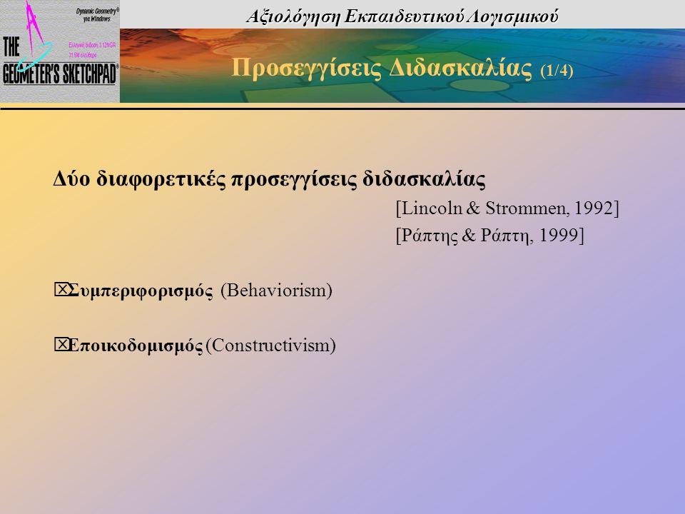 Αξιολόγηση Εκπαιδευτικού Λογισμικού Προσεγγίσεις Διδασκαλίας (1/4)