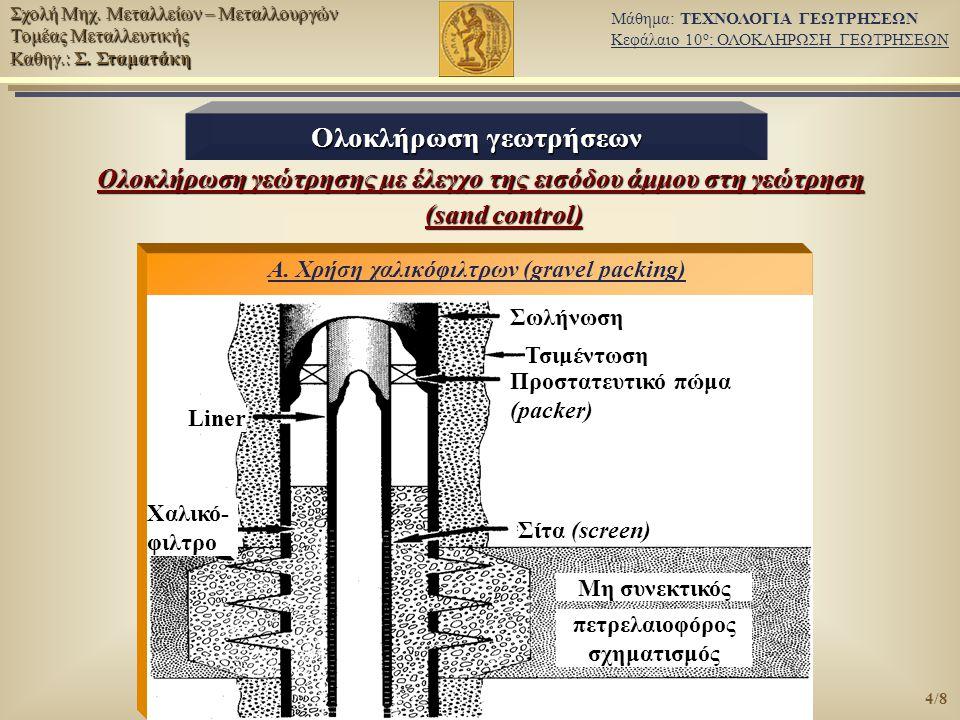 Ολοκλήρωση γεωτρήσεων Α. Χρήση χαλικόφιλτρων (gravel packing)