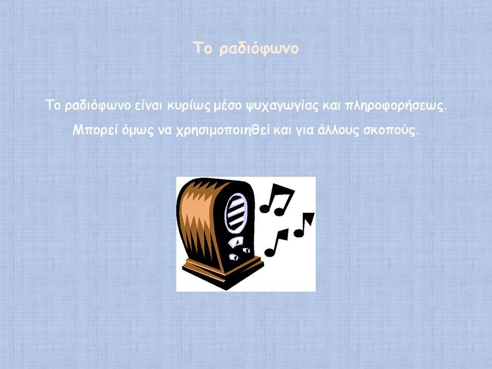 Το ραδιόφωνο Το ραδιόφωνο είναι κυρίως μέσο ψυχαγωγίας και πληροφορήσεως.
