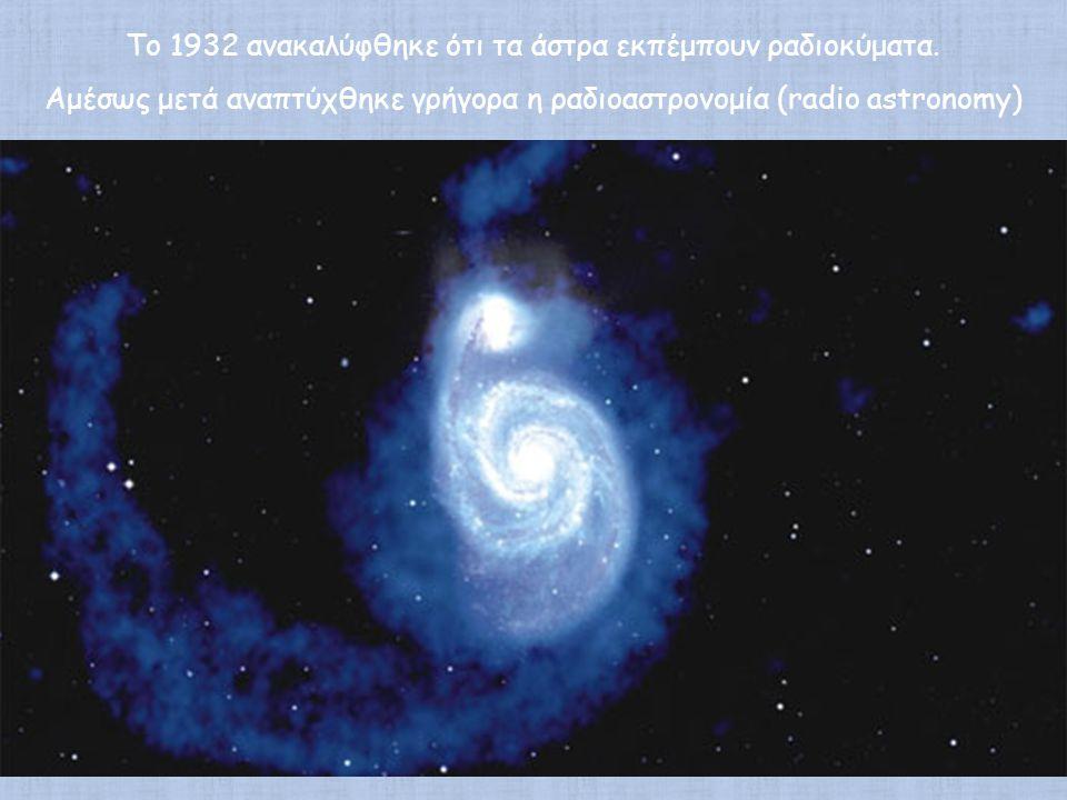 Το 1932 ανακαλύφθηκε ότι τα άστρα εκπέμπουν ραδιοκύματα.