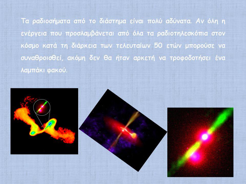 Τα ραδιοσήματα από το διάστημα είναι πολύ αδύνατα