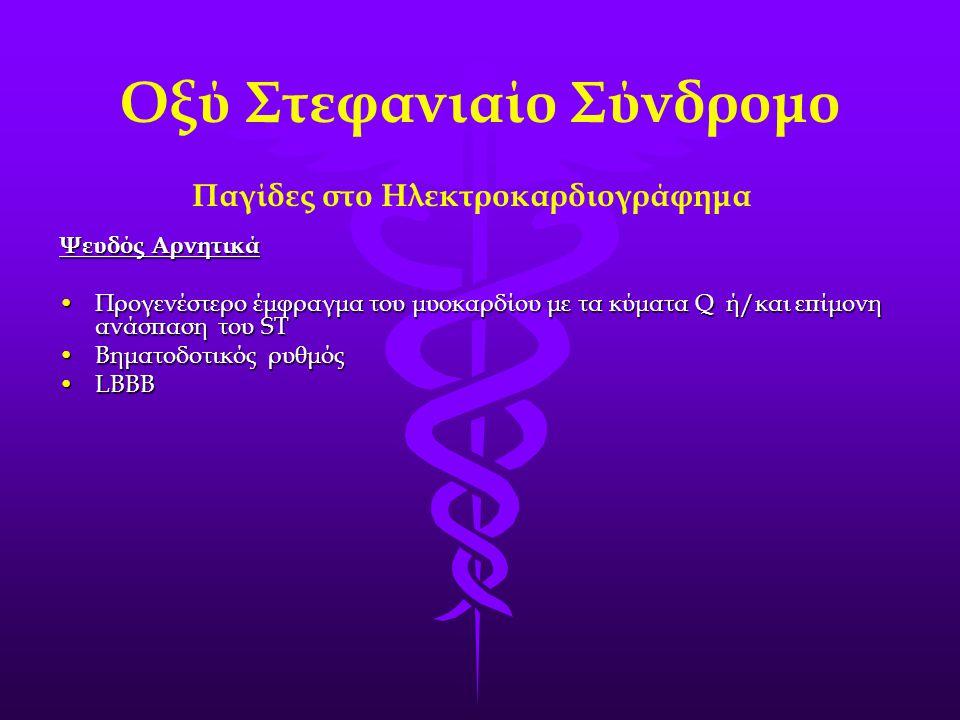 Οξύ Στεφανιαίο Σύνδρομο Παγίδες στο Ηλεκτροκαρδιογράφημα
