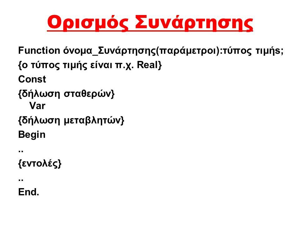 Ορισμός Συνάρτησης Function όνομα_Συνάρτησης(παράμετροι):τύπος τιμήs;