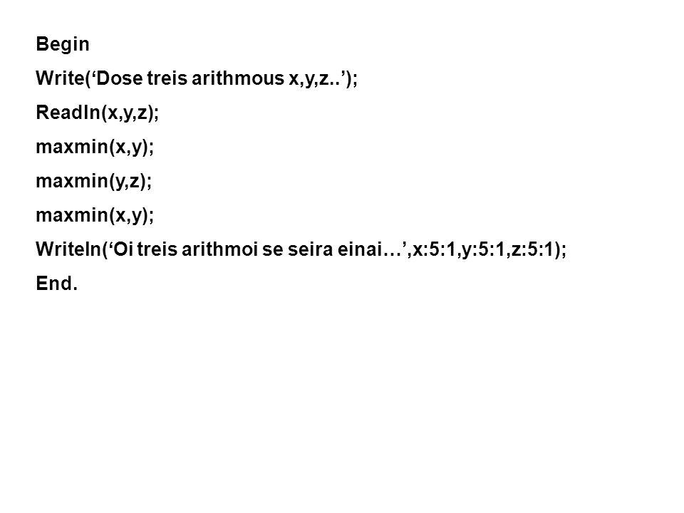 Begin Write('Dose treis arithmous x,y,z..'); Readln(x,y,z); maxmin(x,y); maxmin(y,z);