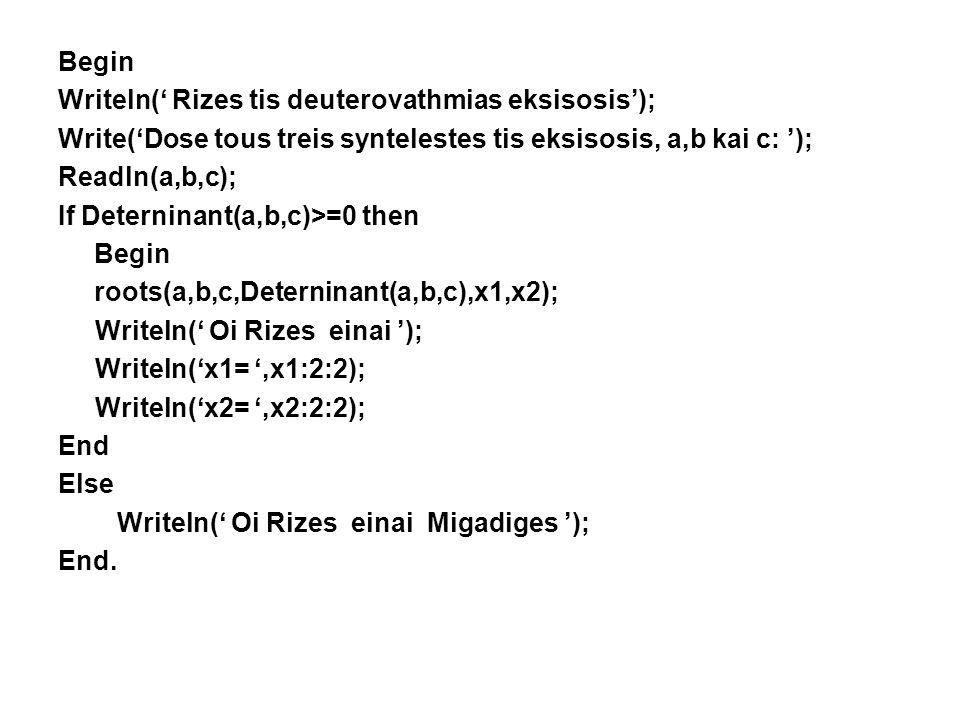 Begin Writeln(' Rizes tis deuterovathmias eksisosis'); Write('Dose tous treis syntelestes tis eksisosis, a,b kai c: ');